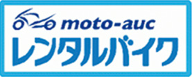 moto-auc レンタルバイク