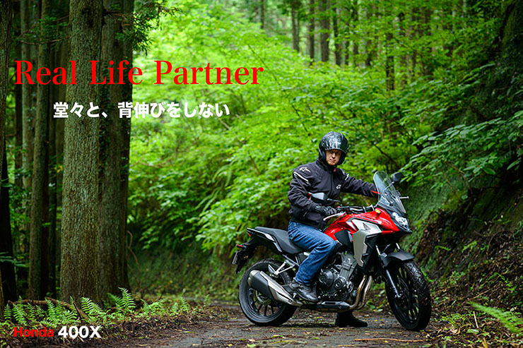 Honda 400X試乗『Real Life Partner』 堂々と、背伸びをしない