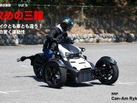 BRP Can-Am Ryker『バイクとも車とも違う! その驚く運動性 攻めの三輪』