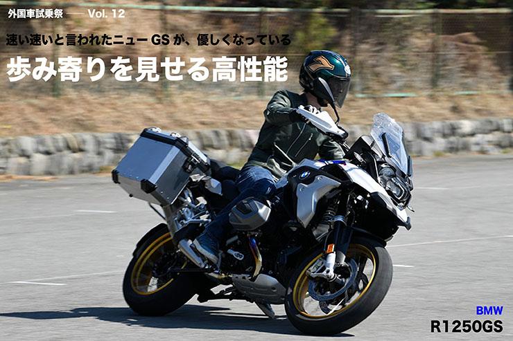 BMW R1250 GS試乗 速い速いと言われたニューGSが、優しくなっている 『歩み寄りを見せる高性能』