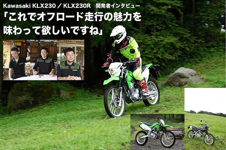 Kawasaki KLX230/LX230R 開発者インタビュー 『これでオフロード走行の魅力を味わって欲しいですね』