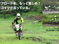 Kawasaki KLX230/LX230R試乗 『オフロードを、もっと楽しめ! とコイツが言っている。』