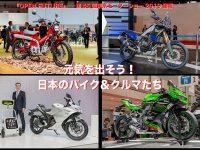『OPEN FUTURE』第46回東京モーターショー2019速報