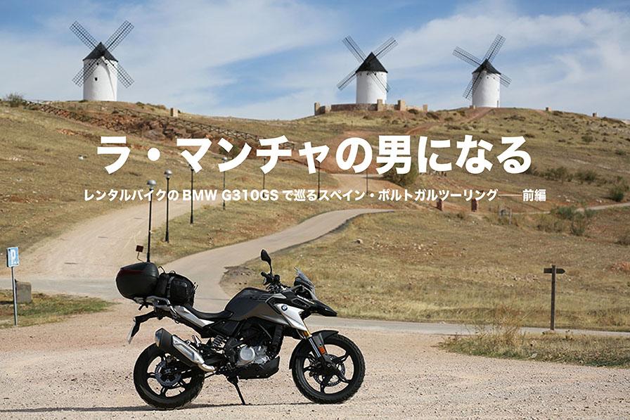レンタルバイクのBMW G310GSで巡るスペイン・ポルトガルツーリング──前編 ラ・マンチャの男になる