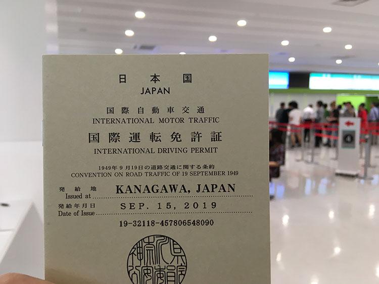 パスポートと国際運転免許証P