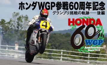 ホンダWGP参戦60周年記念