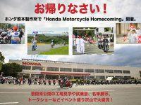 おかえりなさい! ホンダ熊本製作所で「Honda Motorcycle Homecoming」開催。