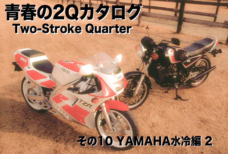 青春の2Q(2ストローク・Quarter)カタログ その10 YAMAHA 水冷編-2
