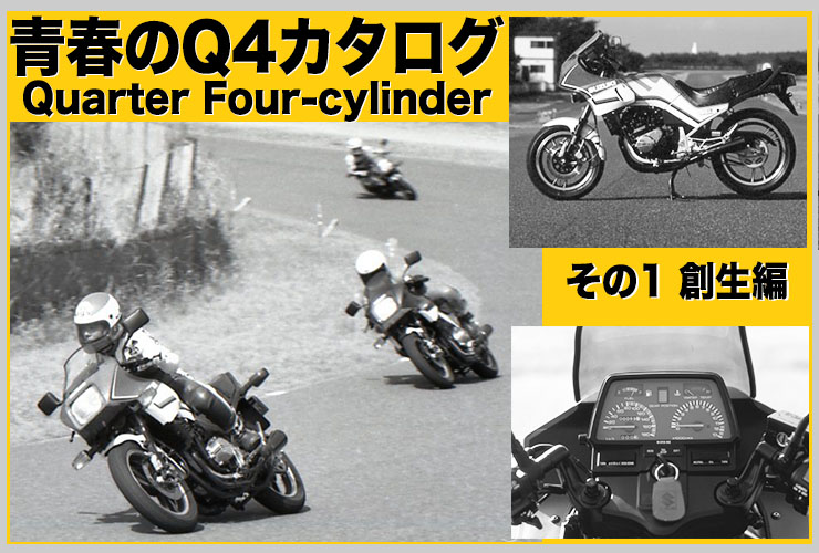 青春のQ・4(Quarter・4気筒)カタログ その1 創生編