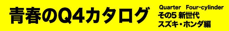 青春のQ・4(Quarter・4気筒)カタログ その5  新世代スズキ・ホンダ編