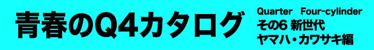 青春のQ・4(Quarter・4気筒)カタログ その5  新世代ヤマハ・カワサキ編