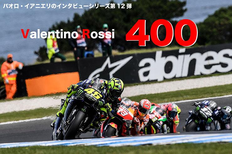 パオロ・イアニエリのインタビューシリーズ第12弾 Valentino Rossi400