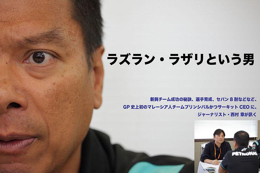 新興チーム成功の秘訣、選手育成、セパン8耐などなど、GP史上初のマレーシア人チーム・プリンシパルかつサーキットCEOに、ジャーナリスト・西村 章が訊く ラズラン・ラザリという男