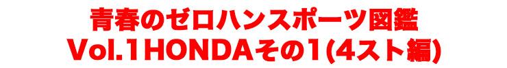 青春のゼロハンスポーツ図鑑Vol.1 HONDAその1(4スト編)