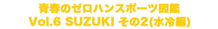 青春のゼロハンスポーツ図鑑Vol.6 SUZUKIその2(水冷編)