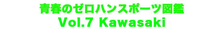 青春のゼロハンスポーツ図鑑Vol.7 Kawasaki編