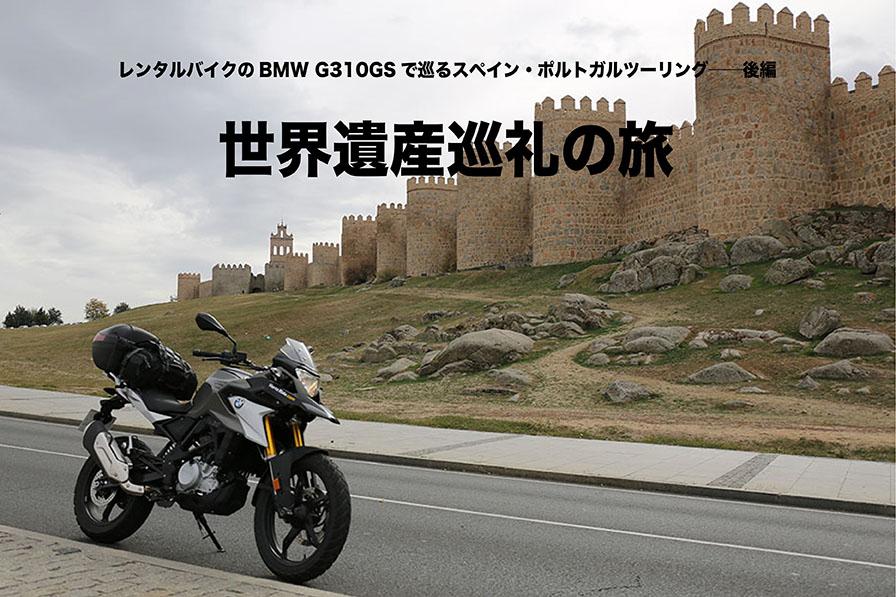 レンタルバイクのBMW G310GSで巡るスペイン・ポルトガルツーリング──後編 レンタルバイクで世界巡礼