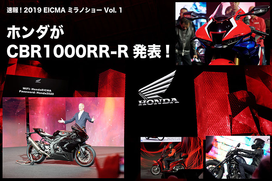 速報! 2019 EICMA ミラノショー ホンダが CBR1000RR-R発表!