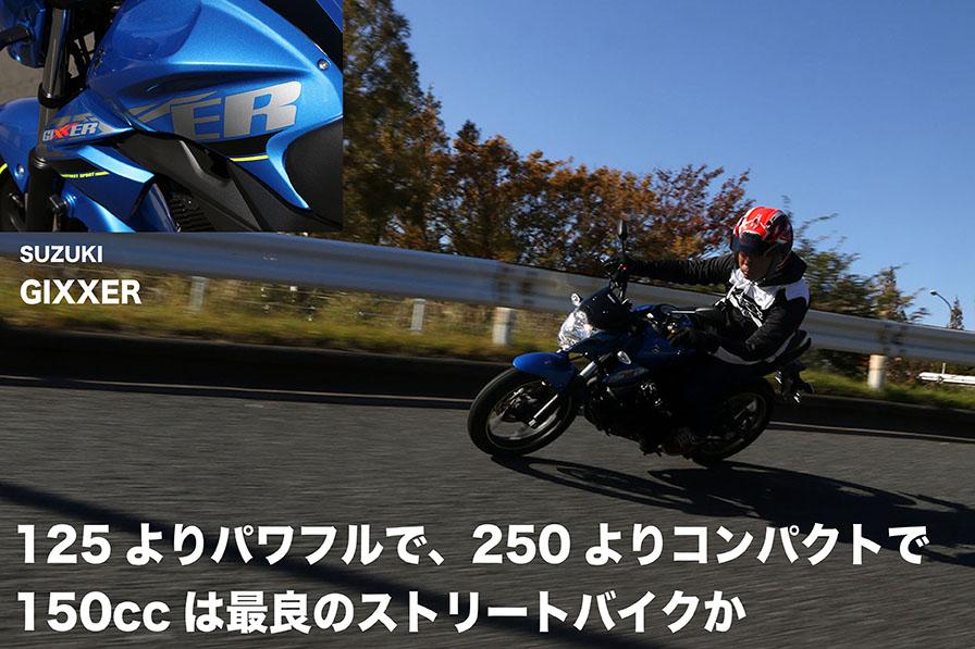125よりパワフルで250よりコンパクトで 150ccは最良のストリートバイクか SUZUKI GIXXER