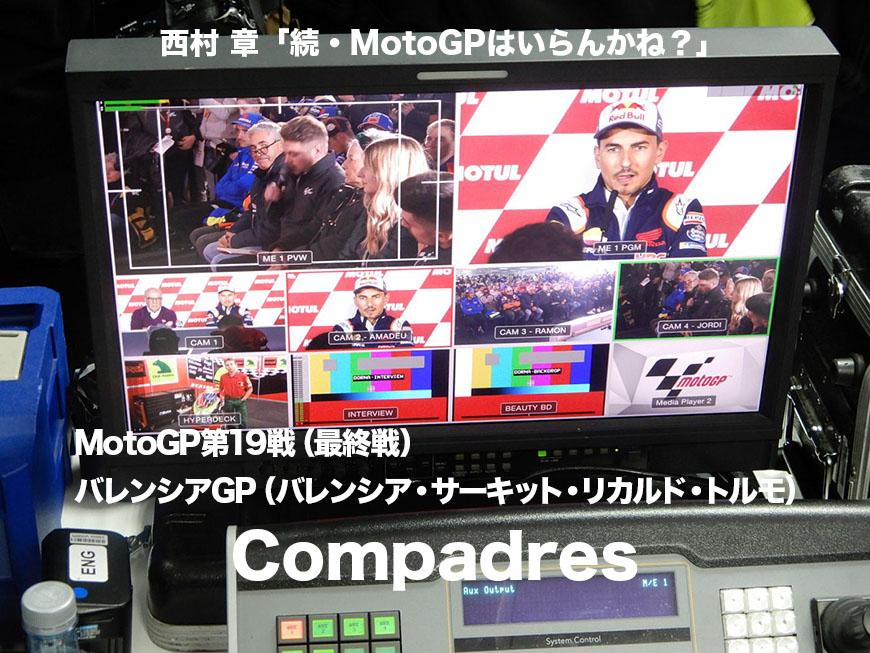 西村 章「続・MotoGPはいらんかね?」MotoGP第19戦(最終戦)・バレンシアGP(バレンシア・サーキット・リカルド・トルモ) Compadres