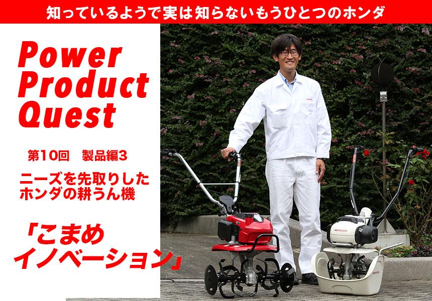 Power Product Quest知っているようで実は知らないもうひとつのホンダ。第10回 製品編3ニーズを先取りしたホンダの耕うん機