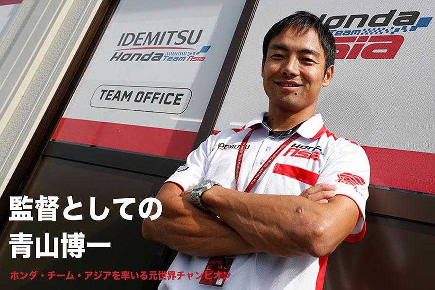 ホンダ・チーム・アジアを率いる元世界チャンピオン 監督としての青山博一。