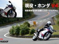 Honda VFR800F 国産最後のV4は鋭いスポーツツアラー