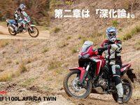 Honda CRF1100L AFRICA TWIN    見出し 第二章は「深化論」。