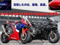 Honda CBR1000RR-R FIREBLADE SP/ CBR1000RR-R FIREBLADE 目指したのは、最強、最速。 Total Control Next Chapter始まる!