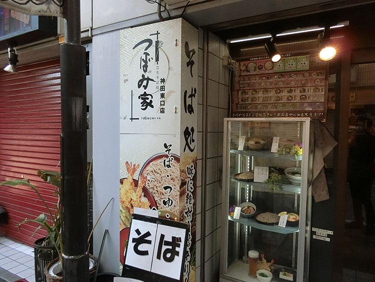 つぼみ家神田東口店