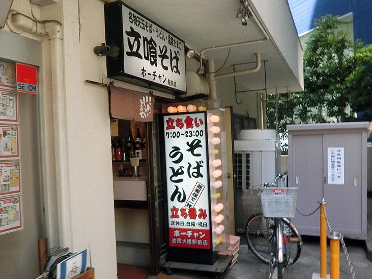 ホーチャン池尻大橋駅前店