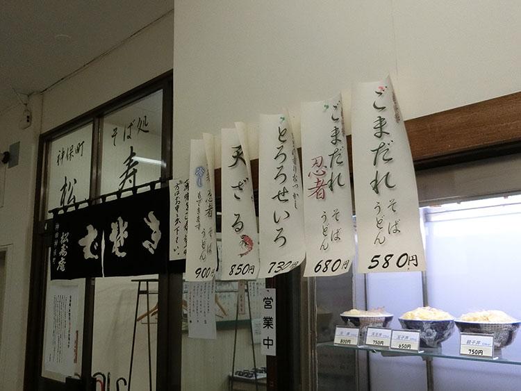 日本そば食堂 松寿庵
