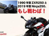 Kawasaki Ninja250 1990年型ZXR250と 2019年型Ninja250、 もし戦わば!