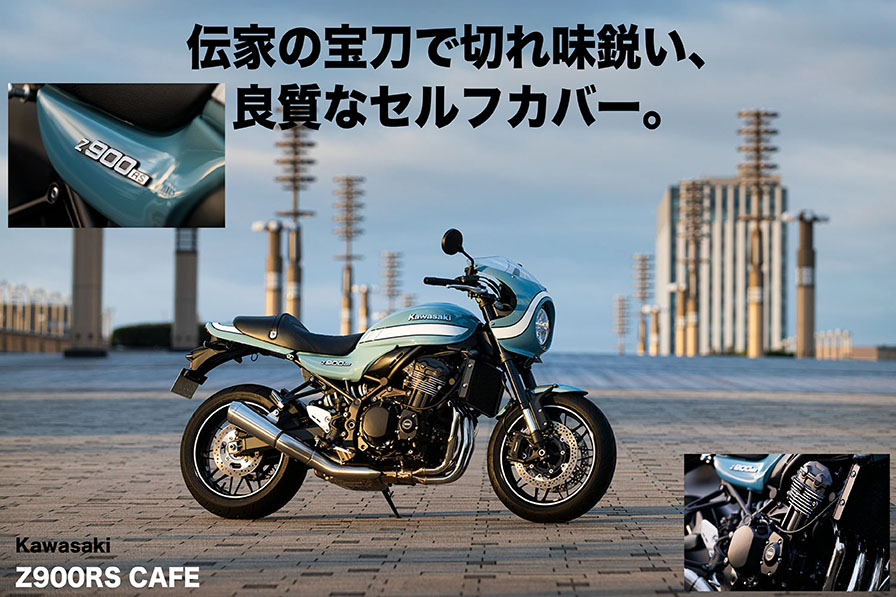 Kawasaki Z900RS CAFE 伝家の宝刀で切れ味鋭い、 良質なセルフカバー。