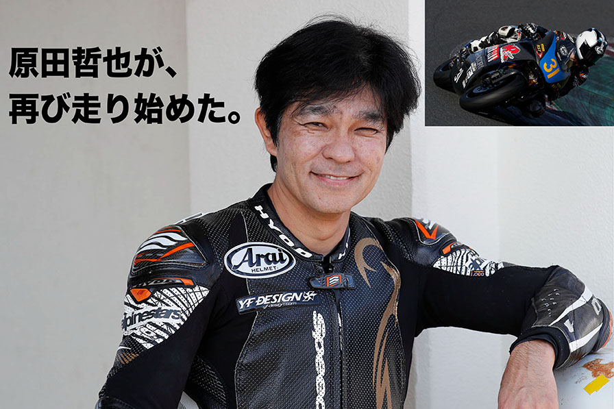 原田哲也が、 再び走り始めた。