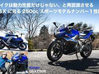 バイクは動力性能だけじゃない、と再認識させる GSX250Rに見る250ccスポーツモデルナンバー1性能