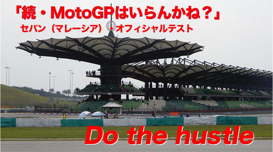 西村 章「続・MotoGPはいらんかね?」セパン(マレーシア)・オフィシャルテスト Do the hustle