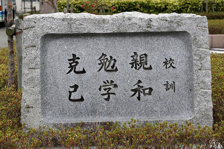 愛媛県立八幡浜工業高校