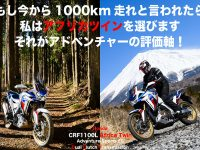 crf1100l_africa_twin_run