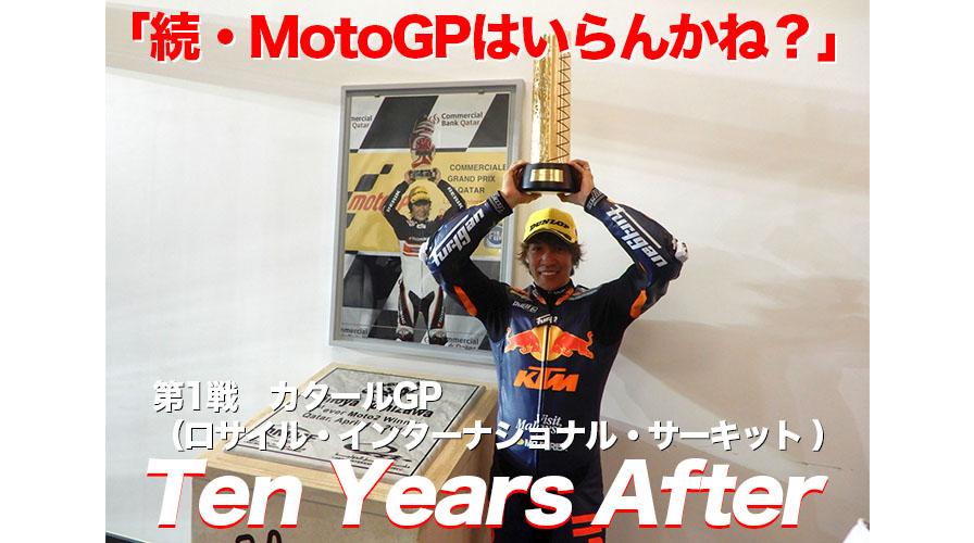 西村 章「続・MotoGPはいらんかね?」MotoGP第1戦 カタールGP(ロサイル・インターナショナル・サーキット )Ten Years After