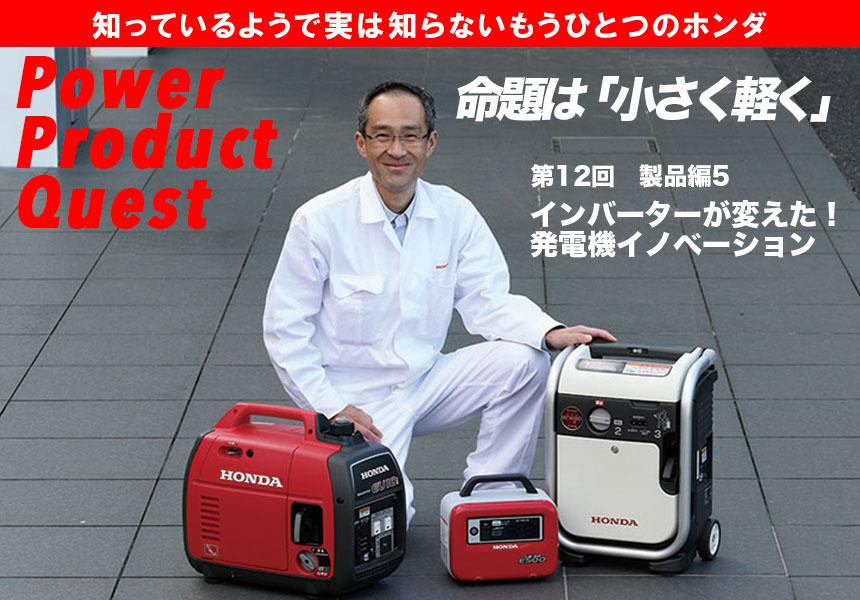 第12回 製品編5 命題は「小さく軽く」インバーターが変えた!発電機イノベーション