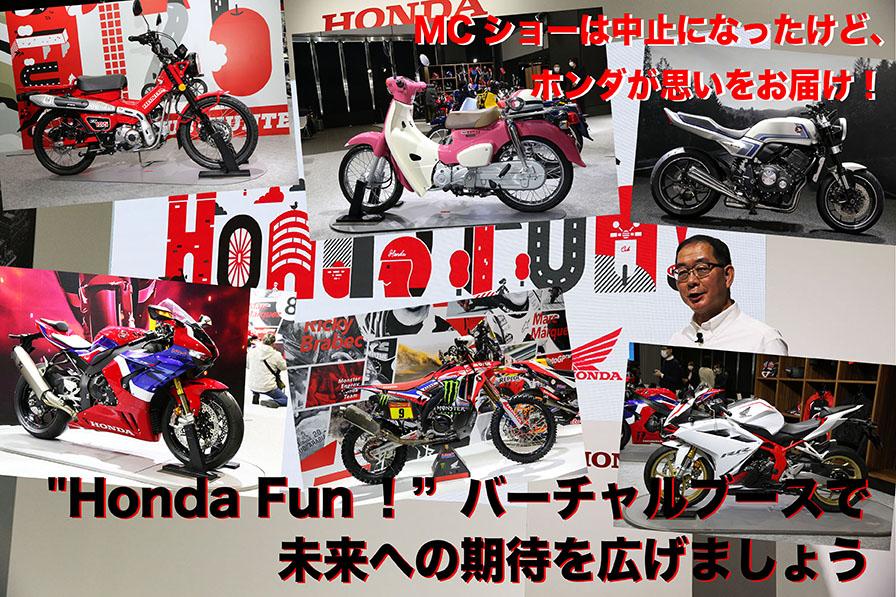 """MCショーは中止になったけど、 ホンダが思いをお届け! """"Honda Fun!""""バーチャルブースで 未来への期待を広げましょう"""