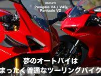 DUCATI Panigale V4/V4S Panigale V2 『夢のオートバイは まったく普通なツーリングバイク 』