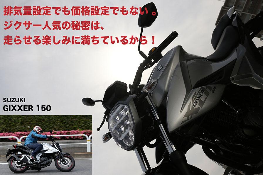 ジクサー人気の秘密は、 バイクを走らせる楽しみに満ちているから! SUZUKI GIXXER 150