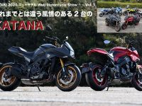 SUZUKI 2020 ニューモデル Web Motorcycle Show ── Vol. 1
