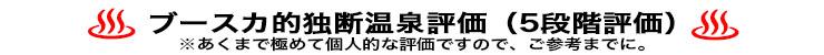 ■ブースカ的独断温泉評価(5段階評価)