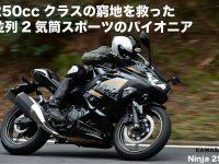 KAWASAKI Ninja 250『250ccクラスの窮地を救った 並列2気筒スポーツのパイオニア』