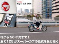 Honda Super Cub C125『これから50年先まで! 新生C125がスーパーカブの血統を受け継ぐ』