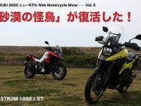 「砂漠の怪鳥」が復活した! SUZUKI V-STROM 1050 / XT