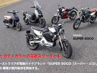 オーストラリアの電動バイクブランド「SUPER SOCO(スーパー・ソコ)」の 全5機種が国内販売を開始